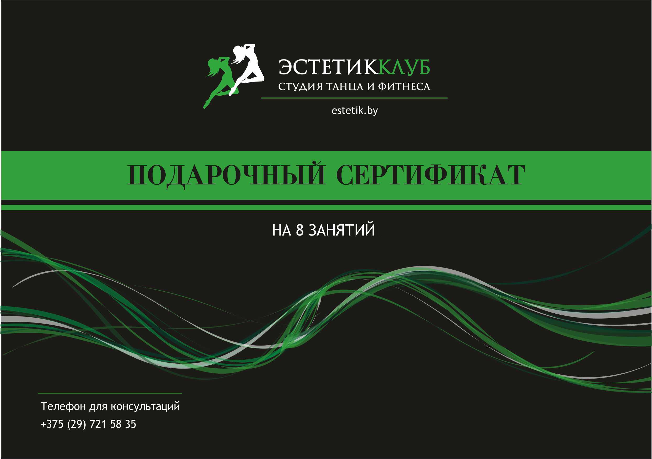 Сертификат_подарочный (2)